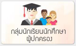 กลุ่มนักเรียนนักศึกษา/ผู้ปกครอง