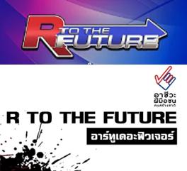 R TO THE FUTURE อาชีวะสร้างชาติ