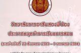ประกาศปิดสถานศึกษาด้วยเหตุพิเศษ 21 ธันวาคม 2563